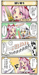 2girls 4koma comic commentary_request flower_knight_girl hat hot_dog multiple_girls pink_hair red_eyes sangobana_(flower_knight_girl) santa_hat shirotaegiku_(flower_knight_girl) speech_bubble sword translation_request weapon white_hair white_hat yellow_eyes