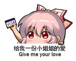 1girl arm_up bangs blush bow chibi chinese chinese_commentary commentary_request credit_card english eyebrows_visible_through_hair fujiwara_no_mokou hair_between_eyes hair_bow holding looking_up lowres pink_hair red_eyes shangguan_feiying simple_background solo touhou translated white_background white_bow