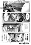 1girl 4koma absurdres akechi_shizuku bangs beamed_eighth_notes blush breasts car car_interior cleavage collarbone comic driving eighth_note eyebrows_behind_hair formal greyscale ground_vehicle heart highres horn jacket large_breasts long_hair love_hotel monochrome motor_vehicle musical_note nose_blush oni oni_horn parted_bangs parted_lips ponytail quarter_note rear-view_mirror rimuru_tempest shion_(tensei_shitara_slime_datta_ken) suit tensei_shitara_slime_datta_ken translation_request