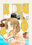 3girls :d >_< \o/ ahoge arms_up banana between_breasts bikini blender blush braid breast_lift breasts brown_hair cafe-chan_to_break_time cafe_(cafe-chan_to_break_time) cocoa_(cafe-chan_to_break_time) cocoa_powder comic earrings emphasis_lines food frilled_bikini frills fruit green_eyes hair_over_shoulder hair_ribbon honey jewelry long_hair milk_(cafe-chan_to_break_time) multiple_girls open_mouth outstretched_arms photo_inset ponytail porurin ribbon single_braid smile spoon swimsuit translation_request white_bikini white_hair xd