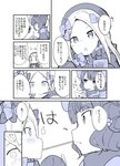2girls :o abigail_williams_(fate/grand_order) animal bangs blush bow closed_mouth comic commentary_request dress eye_contact eyebrows_visible_through_hair fate/grand_order fate_(series) food food_in_mouth forehead hair_bow hair_ornament hat head_tilt highres japanese_clothes katsushika_hokusai_(fate/grand_order) kimono long_hair long_sleeves looking_at_another monochrome mouth_hold multiple_girls nanateru octopus parted_bangs parted_lips pocky pocky_kiss profile shared_food sleeves_past_fingers sleeves_past_wrists tokitarou_(fate/grand_order) translation_request |_|