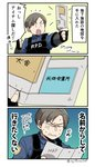 1boy 3koma asaya_minoru bangs black_gloves blue_shirt brown_hair clenched_hand closed_eyes collared_shirt comic commentary_request eyebrows_visible_through_hair fingerless_gloves fingernails gloves holding holding_map leon_s_kennedy male_focus map open_mouth outstretched_arms parted_bangs partially_translated police police_uniform resident_evil resident_evil_2 shirt sweat translation_request twitter_username uniform v-shaped_eyebrows