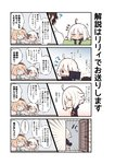 +++ 1boy 3girls 4koma :< bangs beni_shake black_hair black_hairband black_jacket blonde_hair blue_jacket body_blush bow box braid chibi comic emphasis_lines eyebrows_visible_through_hair fate/apocrypha fate/grand_order fate_(series) fujimaru_ritsuka_(male) fur-trimmed_jacket fur-trimmed_sleeves fur_trim gift gift_box green_bow green_ribbon hair_between_eyes hair_bow hairband headset heart-shaped_box holding holding_gift hood hood_down hooded_jacket jacket jeanne_d'arc_(alter)_(fate) jeanne_d'arc_(fate)_(all) jeanne_d'arc_(swimsuit_archer) jeanne_d'arc_alter_santa_lily long_hair long_sleeves multiple_girls o_o open_door parted_lips ribbon running silver_hair single_braid sleeves_past_wrists striped striped_bow striped_ribbon translation_request triangle_mouth v-shaped_eyebrows very_long_hair white_hair white_jacket wicked_dragon_witch_ver._shinjuku_1999