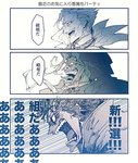 3boys 3koma angry beard christopher_columbus_(fate/grand_order) comic facial_hair fate/grand_order fate_(series) glowing glowing_eyes gupaon hat hijikata_toshizou_(fate/grand_order) james_moriarty_(fate/grand_order) long_hair monochrome multiple_boys mustache no_pupils profile short_hair