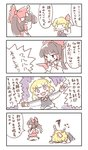 2girls 4koma blonde_hair bow brown_hair comic detached_sleeves gohei hair_bow hair_ribbon hair_tubes hakurei_reimu head_bump highres itatatata long_sleeves multiple_girls ofuda red_bow red_eyes red_ribbon ribbon rumia shide short_hair squiggle touhou translation_request