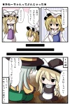 beni_shake black_dress blonde_hair blue_dress blush_stickers braid chibi child comic dress hat highres kirisame_marisa komeiji_koishi open_mouth purple_dress shirt silver_hair skirt tears touhou translated wavy_mouth witch_hat yakumo_ran yakumo_yukari