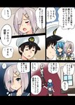 1boy 2girls absurdres admiral_(kantai_collection) bare_shoulders black_hair blue_eyes blue_hair blush closed_eyes collarbone comic commentary_request eyes_visible_through_hair gloves grey_skirt hair_ornament hair_over_one_eye hairclip hamakaze_(kantai_collection) hat highres indoors kantai_collection long_hair military military_uniform multiple_girls naval_uniform open_mouth pantyhose pleated_skirt sailor_collar sarfata short_hair silver_hair skirt striped striped_skirt translated uniform urakaze_(kantai_collection) white_cap white_gloves white_hat