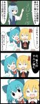 3girls 4koma :d =_= ahoge ascot blonde_hair blouse blue_bow blue_dress blue_hair bow bowtie chalk chalkboard cirno comic dress dress_shirt hair_bow hair_ribbon hat highres ice ice_wings jetto_komusou kamishirasawa_keine long_hair looking_back multiple_girls necktie open_mouth puffy_short_sleeves puffy_sleeves red_bow red_neckwear red_ribbon ribbon rumia shirt short_hair short_sleeves smile touhou translated trembling vest white_shirt wing_collar wings