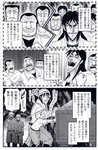 1girl 6+boys absurdres clenched_teeth closed_eyes comic eyebrows_visible_through_hair facial_hair greyscale helmet highres holding_arm itou_kaiji kaiji komeiji_satori mine_cart monochrome multiple_boys no_eyes open_mouth pushing saliva scan screaming short_hair smirk struggling stubble sweatdrop tears teeth third_eye touhou translated veins warugaki_(sk-ii) work_gloves worried