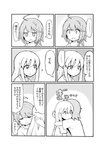 ... 2girls absurdres ahoge closed_eyes comic highres hug i-58_(kantai_collection) kantai_collection monochrome multiple_girls okitsugu open_mouth shirt t-shirt translation_request u-511_(kantai_collection)