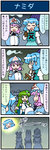 4girls 4koma =_= animal_ears artist_self-insert breasts capelet closed_eyes comic commentary detached_sleeves dress frog_hair_ornament ghost gradient gradient_background green_eyes green_hair hair_ornament hands_in_sleeves highres juliet_sleeves karakasa_obake kochiya_sanae large_breasts long_sleeves mizuki_hitoshi mob_cap mouse_ears mouse_tail multiple_girls nazrin open_mouth pink_eyes pink_hair puffy_sleeves rain real_life_insert saigyouji_yuyuko shirt skirt smile snake_hair_ornament sparkle sweat tail tatara_kogasa touhou translated triangular_headpiece umbrella veil vest wide_sleeves