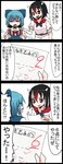 2girls 4koma backpack bag bangs black_bow black_hair blue_eyes blue_hair blue_ribbon bow bowtie cirno closed_eyes collared_shirt comic commentary_request dress hair_ribbon hand_on_shoulder horns ice ice_wings jetto_komusou kijin_seija multicolored_hair multiple_girls open_mouth paper red_bow red_eyes ribbon sash shaded_face shirt short_hair simple_background sleeveless smile streaked_hair touhou translated white_background white_dress white_shirt wing_collar wings