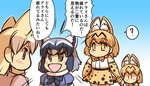 4girls ? animal_ears blonde_hair bow bowtie brown_eyes comic commentary_request common_raccoon_(kemono_friends) elbow_gloves fennec_(kemono_friends) fox_ears gloves gradient gradient_background grey_hair hisahiko holding_hands kemono_friends multiple_girls open_mouth orange_eyes raccoon_ears serval_(kemono_friends) serval_ears serval_print serval_tail shirt short_hair sleeveless sleeveless_shirt smile spoken_question_mark star star-shaped_pupils surprised symbol-shaped_pupils tail translation_request younger