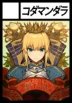 1girl armor armored_dress artoria_pendragon_(all) avalon_(fate/stay_night) bad_id bad_pixiv_id black_border blonde_hair blush border breastplate circle_cut closed_mouth commentary_request copyright_name crown fate/grand_order fate/stay_night fate_(series) green_eyes juliet_sleeves kodama_(wa-ka-me) long_sleeves looking_at_viewer puffy_sleeves saber short_hair simple_background smile solo upper_body white_background