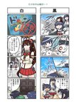 4koma 5girls ahoge anchor bamboo_shoot barrel black_hair black_serafuku blue_eyes braid brown_hair cannon chou-10cm-hou-chan_(suzutsuki's) comic commentary_request day detached_sleeves door enemy_aircraft_(kantai_collection) flower fusou_(kantai_collection) hair_flaps hair_flower hair_ornament hair_over_shoulder headgear highres hip_vent holding holding_umbrella itano_circus japanese_clothes kantai_collection long_hair multiple_4koma multiple_girls nontraditional_miko oriental_umbrella outdoors pleated_skirt ponytail red_skirt red_umbrella remodel_(kantai_collection) rigging school_uniform seiran_(mousouchiku) serafuku shigure_(kantai_collection) short_hair silver_hair single_braid skirt sky smile smoke speech_bubble standing suzutsuki_(kantai_collection) translation_request turret umbrella very_long_hair wide_sleeves yamashiro_(kantai_collection) yamato_(kantai_collection) z-flag