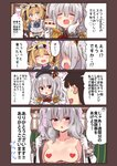 1boy 2girls 4koma admiral_(kantai_collection) anger_vein apron beret black_hair black_hat blonde_hair blue_eyes blue_shirt blush breasts cake censored closed_eyes collarbone comic commentary_request epaulettes eyebrows_visible_through_hair food fork gambier_bay_(kantai_collection) gloves grey_shirt hair_between_eyes hat heart heart_censor highres holding holding_fork jacket kantai_collection kashima_(kantai_collection) kerchief large_breasts long_hair multiple_girls open_mouth purple_eyes red_neckwear shirt short_hair short_sleeves silver_hair smile speech_bubble suzuki_toto translation_request twintails two_side_up white_apron white_gloves white_jacket