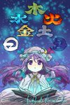 1girl absurdres blue_background book calligraphy character_name commentary_request crescent crescent_moon_pin cursive english eyebrows_visible_through_hair glowing gradient gradient_background highres light_particles long_hair looking_up magic open_book patchouli_knowledge philosopher's_stone purple_eyes purple_hair sketch solo sonosaki_kazebayashi touhou translation_request upper_body very_long_hair yellow_neckwear