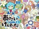 1girl abacus acorn alarm_clock basket blue_bow blue_hair bow box brown_hat cardboard_box cirno clock closed_eyes commentary_request facing_viewer flower grin hair_bow hat hat_ribbon leaf magnifying_glass moyazou_(kitaguni_moyashi_seizoujo) mushroom plant poop_on_a_stick potted_plant red_ribbon ribbon sample smile solo teruterubouzu touhou translation_request white_flower