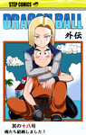 1boy 1girl android_18 bald blonde_hair blush dougi dragon_ball dragon_ball_z facial_mark forehead_mark head_rest highres hug hug_from_behind husband_and_wife kakkii kuririn looking_at_viewer sitting size_difference smile