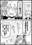 ... 1boy 2girls banana blush comic empty_eyes food fruit greyscale hair_ornament hana_(mew) hand_on_ear hatsune_miku headset kagamine_len kagamine_rin monochrome multiple_girls siblings speech_bubble surprised thought_bubble translated twins twintails vocaloid