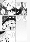 2girls aozora_market bow comic greyscale hat hat_bow highres japanese_clothes kirisame_marisa long_hair long_sleeves matara_okina monochrome multiple_girls page_number puffy_short_sleeves puffy_sleeves scan short_sleeves side_ponytail tabard touhou translated vest witch_hat