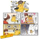 1boy 4koma brown_hair comic controller deerstalker detective_pikachu great_detective_pikachu:_the_birth_of_a_new_duo hat idol kida_yuu pikachu pokemon pokemon_(creature) remote_control stage tim_goodman translation_request