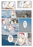 ... 2girls check_translation clenched_hand cloud cloudy_sky comic headband japanese_clothes kantai_collection moketto multiple_girls ocean shoukaku_(kantai_collection) sky translation_request twintails white_hair younger zuikaku_(kantai_collection)