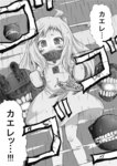 1girl ahoge airplane comic dress feesu_(rinc7600) horns kantai_collection long_hair looking_at_viewer machinery monochrome northern_ocean_hime open_mouth rain shinkaisei-kan solo tears teeth translation_request