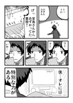 1boy adachi_tooru bad_id comic kida_yu monochrome persona persona_4 solo television translated