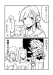 1girl 2koma 3boys brynhildr_(fate) comic commentary_request fate/grand_order fate_(series) greyscale ha_akabouzu hair_ornament headphones highres long_hair mask monochrome multiple_boys sasaki_kojirou shoulder_spikes siegfried_(fate) sigurd_(fate/grand_order) spiked_hair spikes tied_hair translation_request