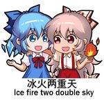 2girls :d bangs blue_bow blue_dress blue_eyes blue_hair bow bowtie chibi chinese chinese_commentary cirno commentary_request cowboy_shot dress engrish eye_contact eyebrows_visible_through_hair fire fujiwara_no_mokou hair_between_eyes hair_bow hand_on_another's_shoulder hand_up ice long_hair looking_at_another lowres multiple_girls open_mouth pants pinafore_dress pink_hair puffy_short_sleeves puffy_sleeves ranguage red_bow red_eyes red_neckwear red_pants shangguan_feiying shirt short_hair short_sleeves simple_background smile suspenders touhou translated very_long_hair white_background white_bow white_shirt