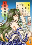 1girl detached_sleeves fine_art_parody frog_hair_ornament gohei green_hair hair_ornament ikkaisai kochiya_sanae long_hair nihonga parody snake_hair_ornament touhou ukiyo-e