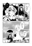 2girls cane comic forest hat highres kamotama kantai_collection long_hair monochrome multiple_girls nachi_(kantai_collection) nature partially_submerged river shaded_face shinkaisei-kan side_ponytail teeth tentacles tossing translated very_long_hair water wo-class_aircraft_carrier