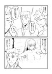 1girl 2koma 3boys =_= bathing breasts comic commentary_request cu_chulainn_(fate/grand_order) fate/grand_order fate_(series) fergus_mac_roich_(fate/grand_order) glasses greyscale ha_akabouzu highres lancer large_breasts long_hair monochrome multiple_boys scar scathach_(fate)_(all) scathach_(fate/grand_order) sigurd_(fate/grand_order) spiked_hair sweat translation_request