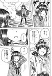 ... ahoge bangs blunt_bangs braid closed_eyes comic crossed_arms detached_sleeves greyscale hair_over_shoulder hand_behind_head hand_on_hip headgear japanese_clothes kantai_collection kitakami_(kantai_collection) kongou_(kantai_collection) long_hair long_sleeves monochrome nontraditional_miko open_mouth pleated_skirt rigging school_uniform serafuku shino_(ponjiyuusu) sidelocks skirt smile smoke spoken_ellipsis standing surprised thighhighs translation_request wide_sleeves