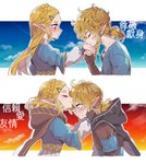 1boy 1girl blonde_hair blue_sky blush braid cloak closed_eyes cloud commentary_request dual_persona earrings evening fingerless_gloves forehead_kiss friedbirdchips from_side gloves hair_ornament hairclip hand_kiss head_down highres jewelry kiss link long_hair looking_at_another orange_sky pointy_ears ponytail princess_zelda short_hair sky smile sweatdrop the_legend_of_zelda the_legend_of_zelda:_breath_of_the_wild the_legend_of_zelda:_breath_of_the_wild_2 translated upper_body