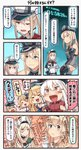 ... 4koma 6+girls :d >:) bare_shoulders beret bismarck_(kantai_collection) black_gloves blonde_hair blue_eyes blush bottle braid brown_gloves brown_hair capelet comic commentary_request crown cup detached_sleeves drinking_glass facial_scar french_braid front-tie_top gangut_(kantai_collection) gloves graf_zeppelin_(kantai_collection) green_eyes grey_legwear hair_between_eyes hair_ornament hairclip hat highres holding holding_bottle holding_cup ido_(teketeke) iowa_(kantai_collection) jewelry kantai_collection littorio_(kantai_collection) long_hair long_sleeves military military_hat military_uniform mini_crown mole mole_under_eye mole_under_mouth multicolored multicolored_clothes multicolored_gloves multiple_girls necklace one_eye_closed open_mouth orange_eyes peaked_cap purple_eyes red_shirt remodel_(kantai_collection) revision richelieu_(kantai_collection) scar shirt short_sleeves sidelocks smile speech_bubble spoken_ellipsis teacup thighhighs translated twintails uniform v-shaped_eyebrows warspite_(kantai_collection) white_hair white_hat wine_glass