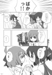 3girls bow cirno comic confession detached_sleeves doujinshi greyscale hair_bow hakurei_reimu highres hospital imminent_kiss kamonari_ahiru monochrome multiple_girls rumia tears touhou translated wings
