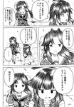 ... ahoge bangs bow comic crossed_arms eyebrows_visible_through_hair greyscale hair_bow hair_tie hands_in_hair jintsuu_(kantai_collection) kantai_collection kuma_(kantai_collection) long_hair monochrome neckerchief open_mouth parted_bangs pleated_skirt school_uniform serafuku shino_(ponjiyuusu) short_sleeves sidelocks skirt smile spoken_ellipsis standing translation_request