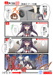 ... 2girls 4koma =_= >:d akatsuki_(kantai_collection) black_hair brown_hair camera check_translation comic commentary_request flat_cap fume hair_ornament hairclip hat ikazuchi_(kantai_collection) kantai_collection long_hair multiple_girls neckerchief nyonyonba_tarou o_o purple_eyes recording school_uniform serafuku shaded_face short_hair spoken_ellipsis sweatdrop translated translation_request trembling youtube