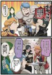2koma  armor black_hair blue_hair caspar_von_bergliez coffee comic ferdinand_von_aegir fire_emblem fire_emblem:_three_houses green_hair hair_bun hair_over_one_eye half_updo hubert_von_vestra korokoro_daigorou linhardt_von_hevring older orange_hair shaded_face spitting tea translation_request turn_pale undercut