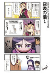1boy 2girls 4koma :> are_you_my_master black_hair breasts cape comic crown earrings ereshkigal_(fate/grand_order) fate/grand_order fate_(series) fujimaru_ritsuka_(male) imagining jewelry long_hair minamoto_no_raikou_(fate/grand_order) multiple_girls purple_eyes purple_hair staring sweatdrop tamago_(yotsumi_works) thought_bubble translated twintails