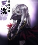 1girl akechi_mitsuhide_(sengoku_basara) armor commentary_request covered_mouth feathers grey_hair jewelry kangetsu_(fhalei) looking_at_viewer mask necklace pearl_necklace ponytail purple_eyes sengoku_basara solo upper_body vest