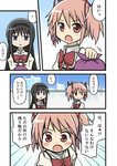 2girls akemi_homura comic kaname_madoka mahou_shoujo_madoka_magica mahou_shoujo_madoka_magica_movie multiple_girls rikugo school_uniform tagme translation_request