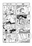 4koma :d ^_^ ^o^ angry aono3 arm_belt arms_up bangs barrel bathing blood blush breasts building chestnut_mouth clenched_hand clenched_hands clenched_teeth closed_eyes collared_shirt comic dress drum_(container) elbow_gloves emphasis_lines ex-keine fujiwara_no_mokou gloves greyscale hair_ribbon highres horns houraisan_kaguya house kamishirasawa_keine long_hair lying monochrome multiple_girls nosebleed on_stomach open_mouth ribbon shirt short_hair smile teeth touhou translation_request upper_body v-shaped_eyebrows wide-eyed wriggle_nightbug