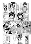 akagi_(kantai_collection) breasts cannon closed_eyes comic commentary_request covered_navel debris detached_sleeves explosion flying_sweatdrops greyscale hakama headgear houshou_(kantai_collection) japanese_clothes kaga_(kantai_collection) kantai_collection machinery medium_breasts monochrome motomiya_ryou muneate open_mouth paper ponytail rigging smile smoke thighhighs translation_request yamato_(kantai_collection) zettai_ryouiki