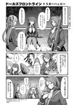 3girls 4koma ahoge bangs black_legwear bolt_action bonfire braid bullpup closed_eyes comic commentary_request eating fire fish fish_head food french_braid girls_frontline greyscale gun hair_ribbon hair_rings half_updo lee-enfield lee-enfield_(girls_frontline) long_hair long_sleeves m1903_springfield_(girls_frontline) monochrome multiple_girls night night_sky official_art open_mouth pantyhose pie ribbon rifle scope shaded_face sidelocks sitting sky smile sniper_rifle star_(sky) stargazy_pie starry_sky sweatdrop tobimura translation_request twintails wa2000_(girls_frontline) walther walther_wa_2000 weapon