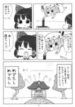 absurdres bat_wings batta_(ijigen_debris) blush_stickers bow box chibi comic donation_box doujinshi fang food greyscale hair_tubes hakurei_reimu hat hat_bow highres mob_cap monochrome nattou open_mouth page_number pouring remilia_scarlet short_sleeves shrine simple_background sun touhou translated tree wings wrist_cuffs