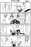 2girls 4koma :d ? arm_guards bangs blush bow closed_mouth comic commentary_request eyebrows_visible_through_hair fate/grand_order fate_(series) food food_in_mouth hair_between_eyes hair_bow hair_ornament hand_up haori highres holding holding_food japanese_clothes kimono long_hair mouth_hold multiple_girls obi okita_souji_(alter)_(fate) okita_souji_(fate) okita_souji_(fate)_(all) open_mouth pocky pocky_day pointing pointing_at_self sash sato_ame scarf short_hair short_kimono smile sparkle tassel very_long_hair