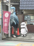 (o)_(o) 1girl architecture banner bird collar commentary crest directional_arrow east_asian_architecture highres horns kantai_collection long_hair mittens moomin moomintroll muppo northern_ocean_hime photo_(object) sazanami_konami security_camera shinkaisei-kan shoebill sidelocks sign standing statue tail tile_roof traffic_cone translated very_long_hair white_hair window